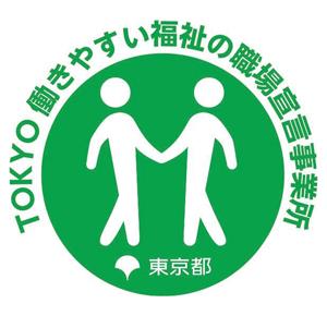 TOKYO働きやすい福祉の職場宣言事業所